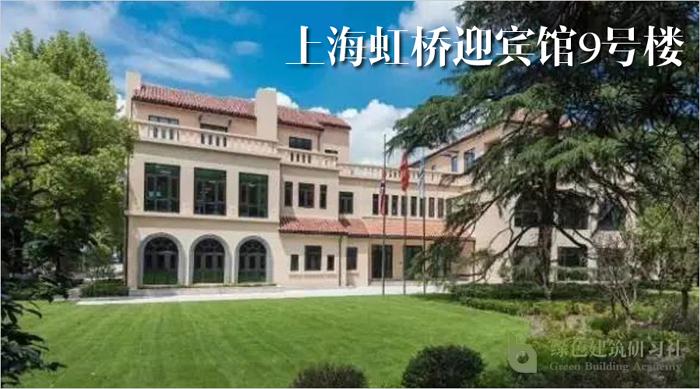 上海虹桥迎宾馆9号楼.jpg