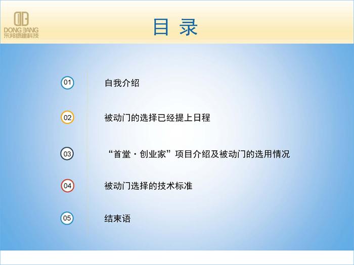 04上海初稿 - 副本_页面_02.jpg