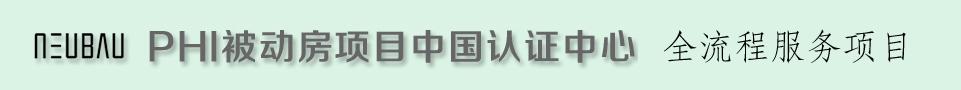 被動房中國認證中心g.jpg