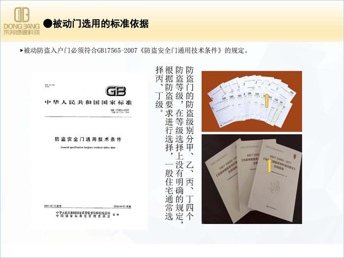 04上海初稿 - 副本_页面_12.jpg