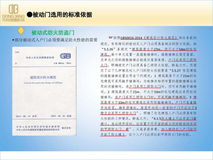 04上海初稿 - 副本_页面_14.jpg