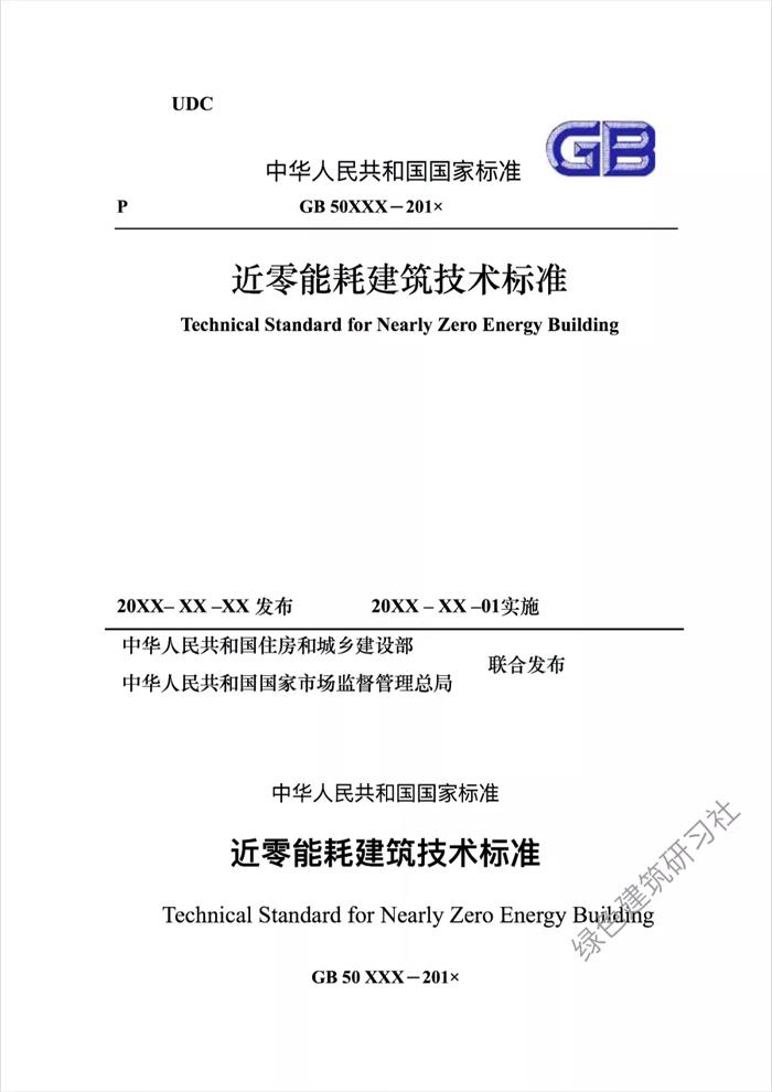 近零能耗建筑技术标准1.webp.jpg