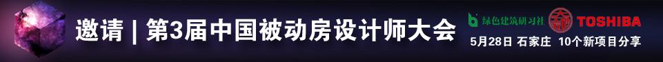 中國被動房設計師大會.jpg